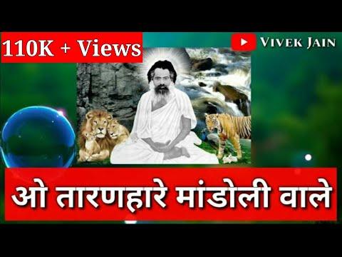 O Taranhare Mandoli wale Shanti Gurudev famous Bhajan