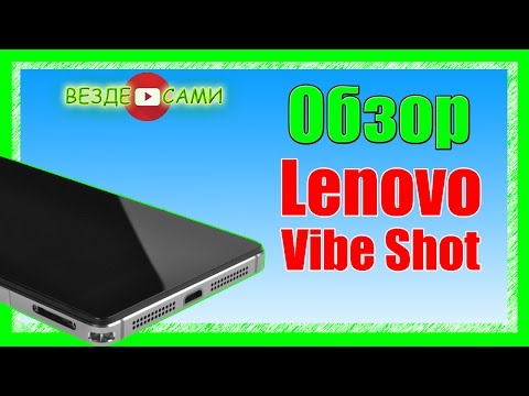 Lenovo Vibe Shot. Обзор смартфона Lenovo Vibe Shot. Отличный смартфон от МВидео