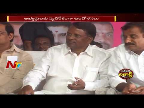 Telangana Polls : MLA Candidate List Leads To Dissidence And Protests In TRS Party | OTR | NTV