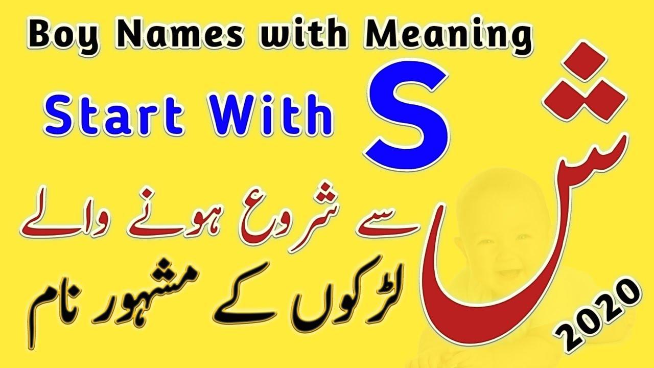 Name meaning in urdu urdu Urdu Baby