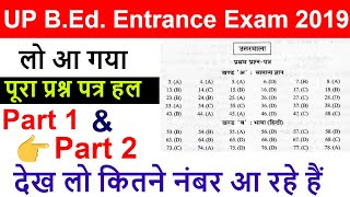 up bed entrance exam answer key 2019 (up bed entrance exam paper solution 2019)