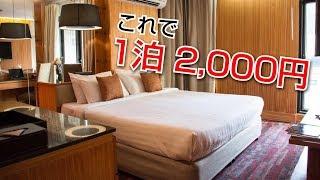 Booking.comでタイの格安ホテルを予約する手順(パソコン版) screenshot 4
