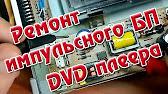 Ремонт импульсного БП DVD плеера - YouTube