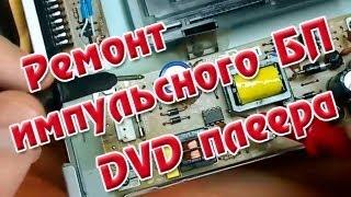 Импульсный блок питания DVD - ремонт(Ремонт DVD, а именно импульсного блока питания DVD плеера мало чем отличается от ремонта других импульсных..., 2013-09-18T12:17:46.000Z)
