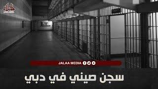 أعزة على المسلمين أذلة على غيرهم .. سجن صيني سري في دبي  خاص بمسلمي الإيغور