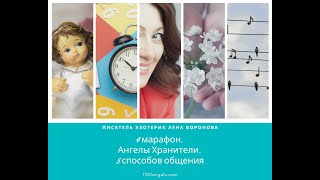 1 июля 2020/Советы Ангелов/Лена Воронова