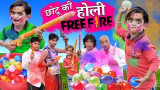 छोटू दादा की पिचकारी | CHOTU DADA KI PICHKAARI | CHOTU KI HOLI | HINDI CHOTU COMEDY VIDEO