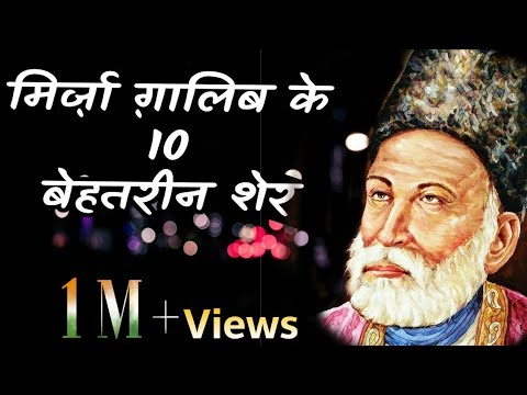 Mirza Ghalib's Popular Shayari | Best of Mirza Ghalib | By- Saurabh  Pratapgarhi