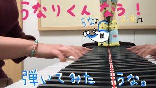 千葉県成田市のマスコットキャラクター うなりくんのテーマソング「うなりくん なう!」を弾いてみました。 明るくてスピード感ある歌です♪...