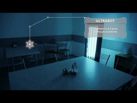 UltraBot: в Сколтехе создали первый в России профессиональный автономный робот для ультрафиолетовой дезинфекции