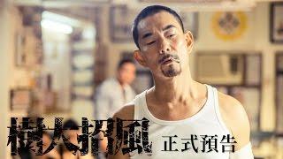 【港片大排檔-樹大招風】正式預告 11/25 一起食電影