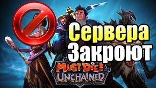 orcs Must Die! Unchained  Сервера Закроют 8 Апреля PS4 прохождение часть 1
