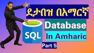 ኮምፒውተር ፣ስክኤል ደታቤዝ እና ሰንጠረዦች መፍጠር:ክፍል 5: SQL Database :part 5:creating database and tables in Amharic