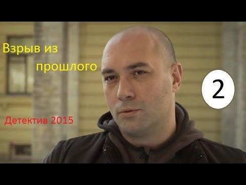 Взрыв из прошлого 2015 (серия 2) Сериал детектив