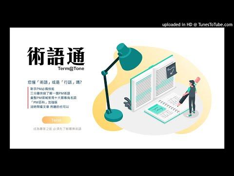 【開發管理】EP08. TECHNOLOGY ROADMAP(技術路徑圖)