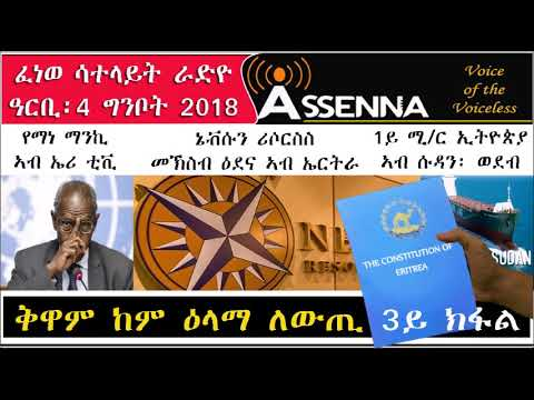 VOICE OF ASSENNA: Sat Radio Program  - Friday, May 4, 2018  -  News and Eritrean Constitution Part 3