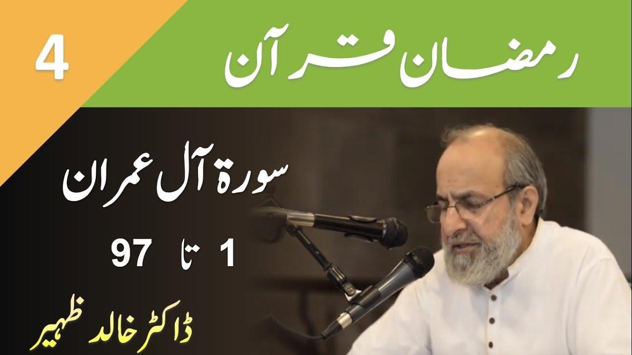 Ramadan Quran - Day 4 - Surah AL IMRAN Verses 1-97 by Dr Khalid Zaheer