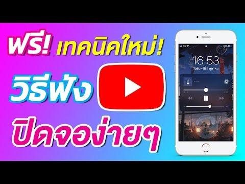 ฟรี! เทคนิคใหม่ วิธีฟังเพลงบน YouTube แบบปิดหน้าจอได้ สลับใช้แอพอื่นได้บน iOS 12 สำหรับ iPhone iPad