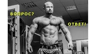 Ответы на вопросы.Чемпион Украины 2016 в классическом бодибилдинге Вячеслав Марченко