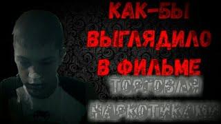 Как бы выглядило в фильме ТОРГОВЛЯ НАРКОТИКАМИ