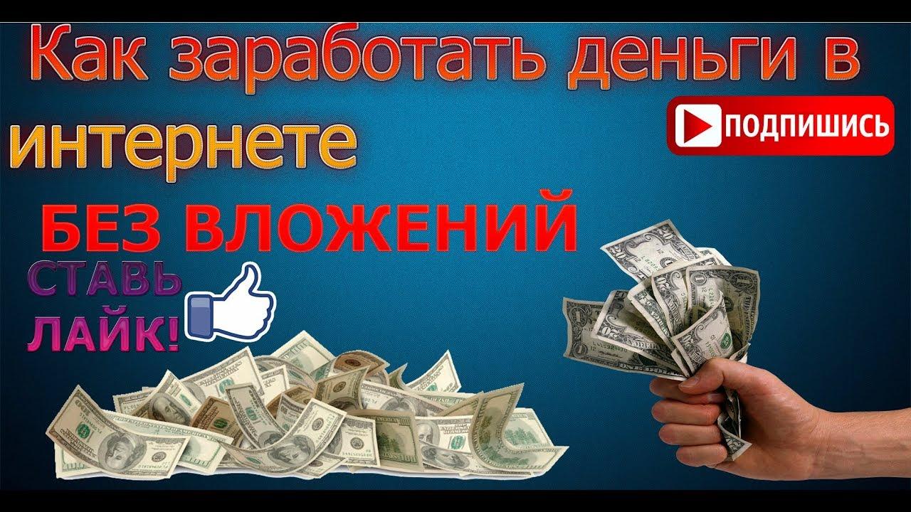 как быстро можно заработать деньги в интернете без вложений