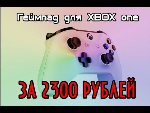 Купил беспроводной геймпад MICROSOFT TF5-00004 для Xbox One \ Гейм тест \ Топ за свои деньги