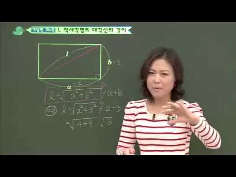 32012 5 직사각형의 대각선의 길이