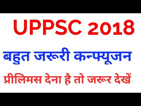 UPPSC बहुत जरूरी CONFUSING FACTS-1 Uppcs Up Pcs Psc Upsssc Upp Vdo Up Gk