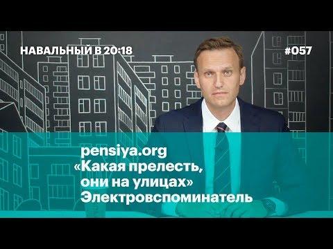 pensiya.org, «Какая прелесть, они на улицах» и электровспоминатель