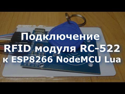 Подключение RFID модуля RC 522 к ESP8266 NodeMCU Lua