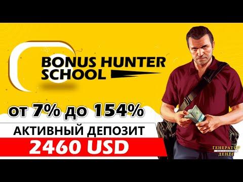 Bonus Hunter School - Депозит на 2460 USD , промежуточные итоги и проверка на вывод!