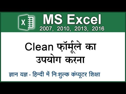 How to use clean formula in MS Excel for removing non-printable characters from data. (Hindi) 60