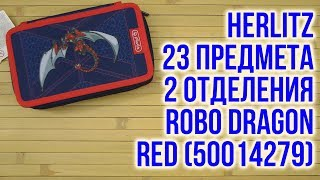 Розпакування Herlitz 23 предмета 2 відділення Double Robo Red Dragon 50014279