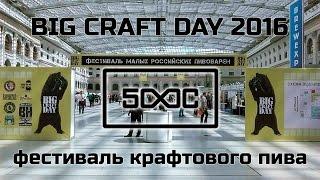 Big Craft Day 2016 - фестиваль крафтового пива в Москве(Big Craft Day 2016 - фестиваль крафтового пива в Москве. Репортаж о фестивале крафтового пива, как его увидели пивов..., 2016-06-17T14:29:54.000Z)