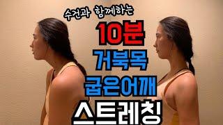 10분!! 거북목&굽은어깨 스트레칭