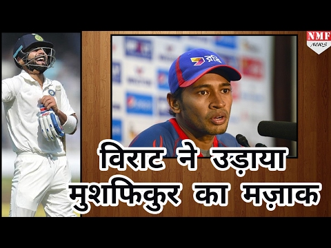देखिए Indo-Ban Test के Days first पर जब Virat Kohli को आई Mushfiqur Rehman पर हंसी