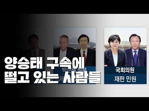 양승태 구속에 떠는 판사·국회의원...기소 대상 신중 검토 / YTN