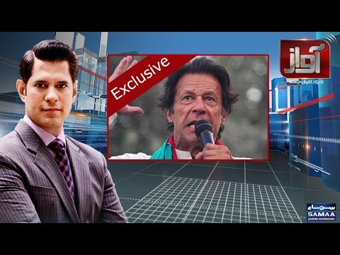Awaz | SAMAA TV | 08 March 2018