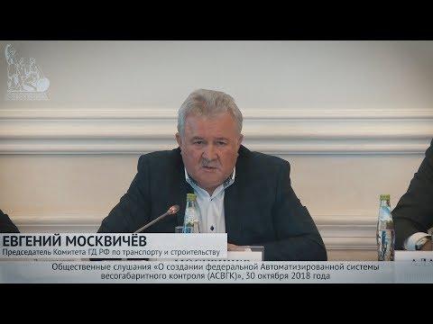 Евгений Москвичёв на Общественных слушаниях по проекту АСВГК