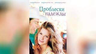 Проблески надежды (2000)