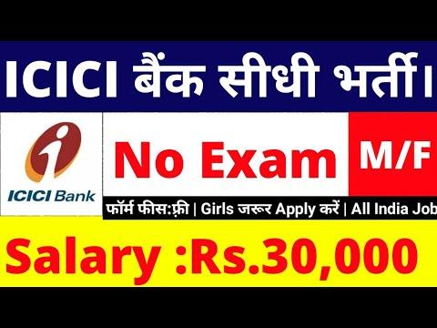 ICICI Bank में सीधी भर्ती ,फॉर्म फीस: फ़्री | No Experience | #ICICI Bank Recruitment 2018 | Govtjob