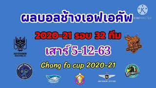 ผลบอลช้างเอฟเอคัพ2020-21 รอบ 32 ทีม เสาร์ 5 ธันวาคม 2563