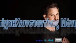 AINTE STO KALO-KONSTANTINOS MANIS   Lyric video ΑΙΝΤΕ ΣΤΟ ΚΑΛΟ-ΚΩΝΣΤΑΝΤΙΝΟΣ ΜΑΝΗΣ