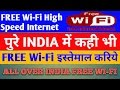 Get FREE Wi-Fi Anywhere In INDIA With High Speed And Password | Wi-Fi Trick 2017|