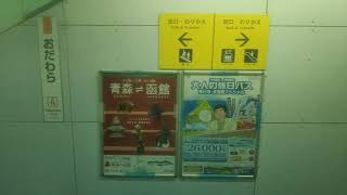 【JR東日本】グリーン車側面展望 上野東京ライン 小田原駅発車・ドアチャイム・車内放送