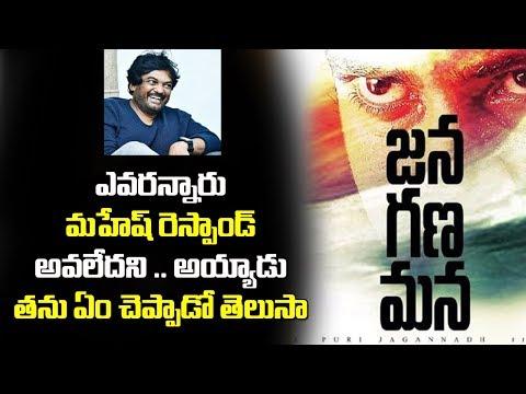Puri Jagannadh Responds on Jana Gana Mana Movie Update with Mahesh Babu l Tollywood Book