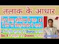 Grounds of divorce under hindu marriage act 1955 | Divorce Grounds in hindi | HMA Sec 13 in Hindi