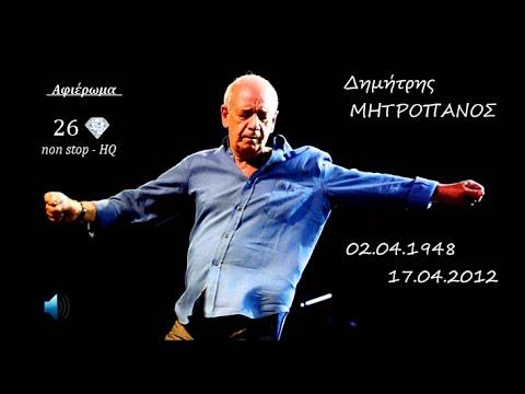 Mitropanos Dimitris   Μεγάλες Επιτυχίες (20101969)  NonStop, HQ