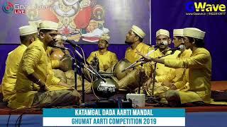 Katamgal Dada Aarti Mandal Nageshi |Ghumat Aarti 2019 | Sangampur Sarvajanik Ganeshotsav