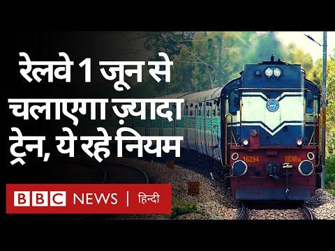 Indian Railways की